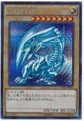 [状態B]青眼の白龍/シークレット(15AX-JPY07)【モンスター】