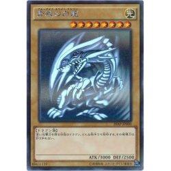 画像1: [状態B]青眼の白龍/ホロパラ(20AP-JP000)【モンスター】