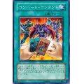 〔状態B〕コンバートコンタクト【ノーマル】{DP06-JP021}《魔法》