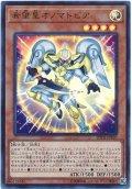 ☆SALE☆希望皇オノマトピア【ウルトラ】{20TH-JPB20}《モンスター》