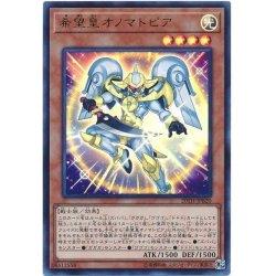 画像1: 希望皇オノマトピア/ウルトラ(20TH-JPB20)【モンスター】
