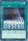デュエリストアドベント/ノーパラ(20TH-JPB30)【魔法】