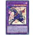 超魔導騎士ブラックキャバルリー【ウルトラ】{20TH-JPB02}《融合》