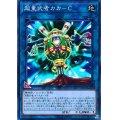超重武者カカ-C /ノーマル (19PP-JP005)【リンク】