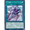 閃刀機構ハーキュリーベース/ノーパラ(DBDS-JP037)【魔法】