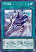 閃刀機構ハーキュリーベース/ノーマル(DBDS-JP037)【魔法】