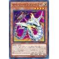 サイバードラゴンドライ/ノーマル(DP20-JP020)【モンスター】