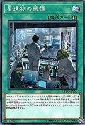 星遺物の機憶/ノーマル(CYHO-JP061)【魔法】