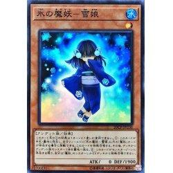 画像1: 氷の魔妖雪娘/スーパー(20CP-JPC06)【モンスター】