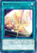 魔術師の再演【レア】{MACR-JP051}《魔法》