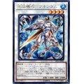 水晶機巧クオンダム/レア(LVP1-JP092)【シンクロ】