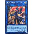 ☆アジア☆魔弾の射手マックス/シークレット(LVP2-JP096)【アジアシークレットリンク】