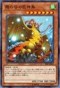 霞の谷の巨神鳥/スーパー(19SP-JP501)【モンスター】