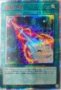 極超辰醒/20thシークレット(RIRA-JP063)【魔法】