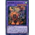 聖霊獣騎アペライオ/ノーマル(LVP1-JP067)【融合】