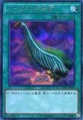 ハーピィの羽根帚【シークレット】{15AX-JPY50}《魔法》