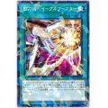 閃刀機イーグルブースター/ノーパラ(DBDS-JP035)【魔法】