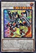 ☆アジア☆ヴァレルロードSドラゴン/シークレット(SAST-JP037)【アジアシークレットシンクロ】