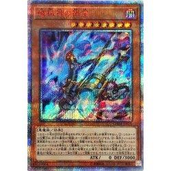 画像1: 破械神の禍霊/20thシークレット(CHIM-JP010)【モンスター】