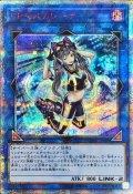 IPマスカレーナ/20thシークレット(CHIM-JP049)【リンク】