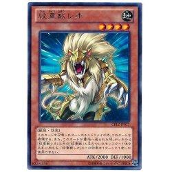 画像1: 紋章獣レオ/レア(CBLZ-JP017)【モンスター】