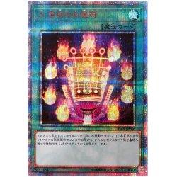 画像1: 九字切りの呪符/20thシークレット(IGAS-JP066)【魔法】