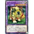 アマゾネスペット虎獅子【ノーマル】{CP17-JP022}《融合》