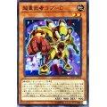 超重武者コブC/ノーマル(CP17-JP010)【モンスター】