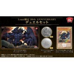 画像1: デュエルセット『20thANNIVERSARYオベリスクの巨神兵(Loppi限定)』【-】{-}《その他》