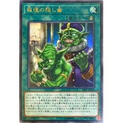 画像1: 報復の隠し歯/ウルトラ(20PP-JP013)【魔法】