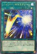 ハイパーギャラクシー/ウルトラ(20PP-JP014)【魔法】