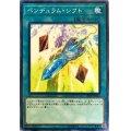 ペンデュラムシフト/ノーマル(20PP-JP015)【魔法】