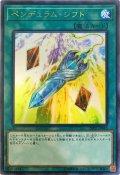 ペンデュラムシフト/ウルトラ(20PP-JP015)【魔法】