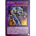 鋼鉄の魔導騎士ギルティギアフリード/シークレット(20PP-JP001)【融合】