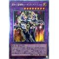 鋼鉄の魔導騎士ギルティギアフリード/エクストラシークレット(20PP-JP001)【融合】