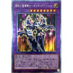 画像1: 鋼鉄の魔導騎士ギルティギアフリード【エクストラシークレット】{20PP-JP001}《融合》