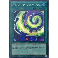 画像1: ダウジングフュージョン/シークレット(20PP-JP017)【魔法】