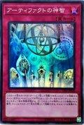 アーティファクトの神智/スーパー(19SP-JP610)【罠】