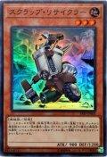 スクラップリサイクラー/スーパー(19SP-JP605)【モンスター】