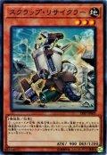 スクラップリサイクラー/ノーマル(19SP-JP605)【モンスター】