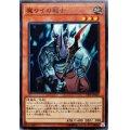 魔サイの戦士/スーパー(19SP-JP604)【モンスター】