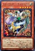 トリックスターキャロベイン/スーパー(19SP-JP602)【モンスター】