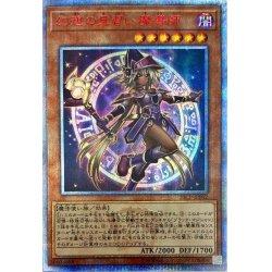 画像1: 幻想の見習い魔導師/20thシークレット(20CP-JPF02)【モンスター】