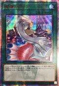 ☆アジア☆深海のアリア/20thシークレット(ETCO-JP061)【アジアシークレット魔法】