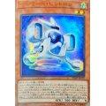 アーマード・ビットロン/ウルトラ(VJMP-JP175)【モンスター】