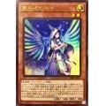 宣告者の神巫【ウルトラ】{YO01-JP001}《モンスター》