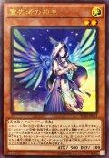 ☆SALE☆宣告者の神巫【ウルトラ】{YO01-JP001}《モンスター》