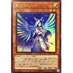 画像1: ☆SALE☆宣告者の神巫【ウルトラ】{YO01-JP001}《モンスター》