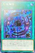 ☆アジア☆影依融合/シークレット(SD37-JPP05)【アジアシークレット魔法】