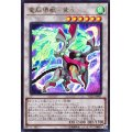 ☆SALE☆電脳堺獣鷲々【ウルトラ】{VB22-JP001}《シンクロ》